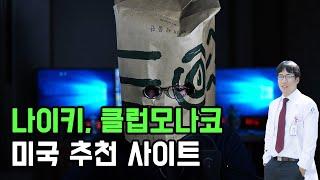 나이키 의류, 클럽모나코 미국 추천사이트. feat. …