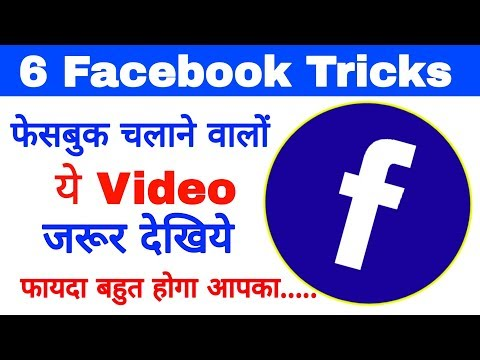 6 AWESOME New Facebook Tricks You Should Know (2019) Hindi