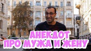 Лучшие одесские анекдоты! Анекдоты про мужа и жену!
