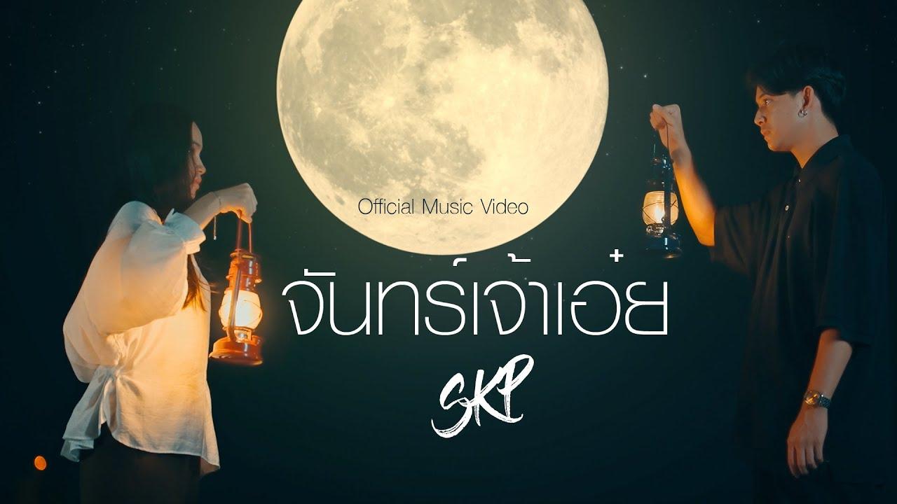 จันทร์เจ้าเอ๋ย - SKP ft. NA (Official MV)
