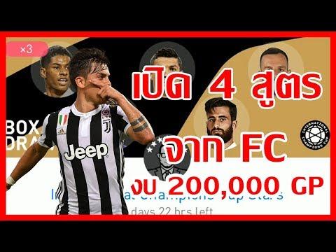 Pes 2019 สูตรบอลดำ 4 สูตรจาก FC งบ 200,000 GP International Champions Cup Stars