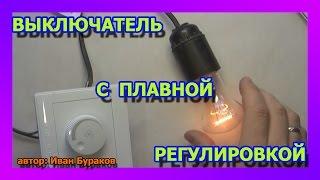 видео Как подключить диммер вместо выключателя