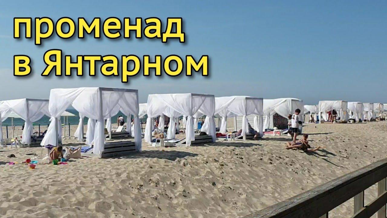 Калининград, пляж в Янтарном / лето июнь 2020