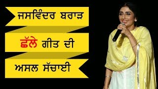 Jaswinder Brar Reveal Real Truth Behind Punjabi Folk Song Challa