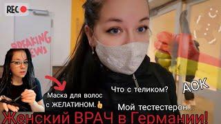 Женский ВРАЧ в Германии Что в ТВ Маска для волос АОК Поздние переселенцы