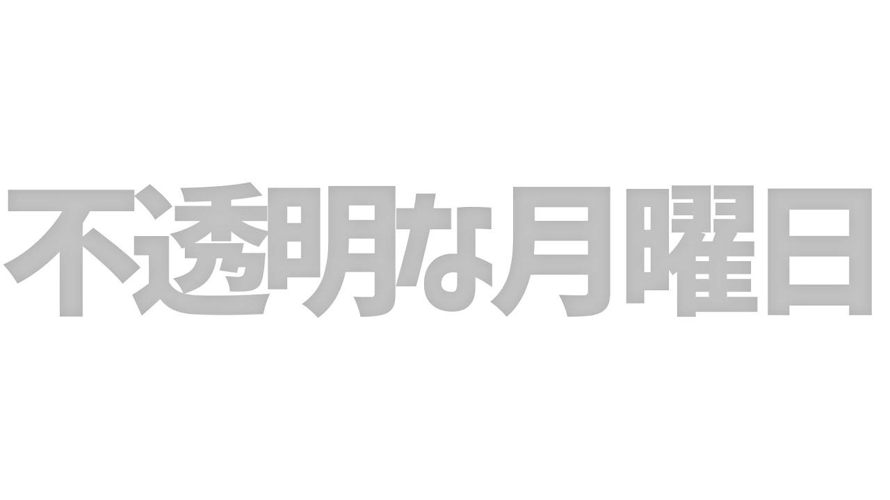 不透明な月曜日 (lyric video)