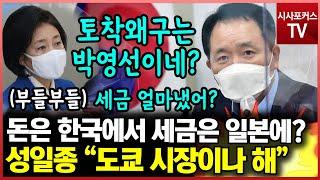 """성일종 """"일본에 세금 갖다 바치는 박영선이 서…"""