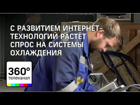 В Дубне построят первый в России завод по производству промышленных кондиционеров