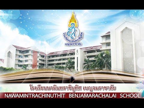 เพลงมาร์ชโรงเรียนนวมินทราชินูทิศ เบญจมราชาลัย