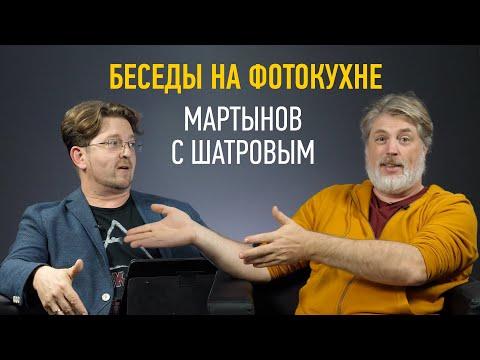 Беседы на фотокухне: Мартынов с Шатровым