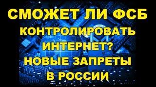 КОНТРОЛЬ ИНТЕРНЕТ В РОССИИ.  ЗАПРЕТ АНОНИМАЙЗЕРОВ И КОНТРОЛЬ МЕССЕНДЖЕРОВ.