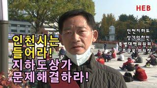 HEB방송 -(인터뷰)인천지하도 상가임차인 특별대책위원…