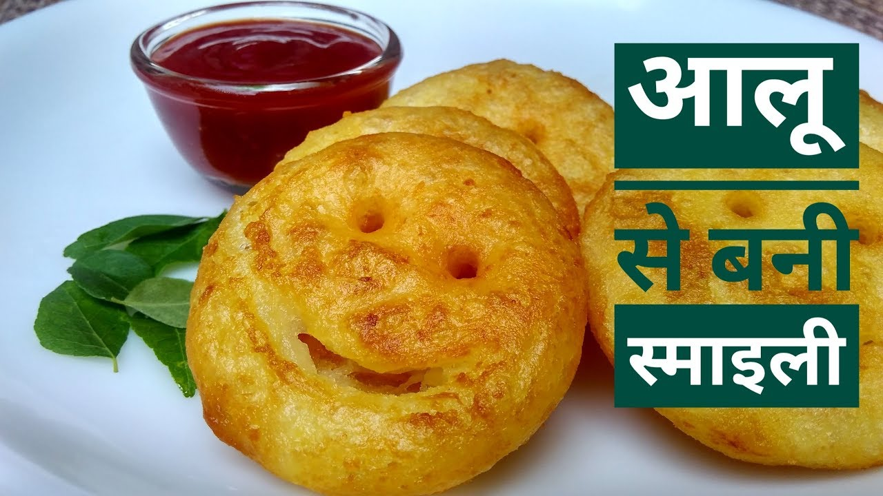 Potato smiley recipe in hindi by indian food made easy youtube potato smiley recipe in hindi by indian food made easy forumfinder Image collections