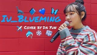 아이유(IU)_Blueming(블루밍)_COVER by 다윤 DA YUN