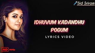 Idhuvum Kadandhu Pogum - Lyrics Video | #Netrikann | Nayanthara | Healing Song