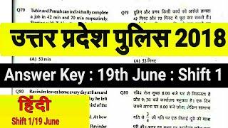 पेपर सोल्यूशन UP Police Constable paper analysis, answer key 19th June 2018 -Shift I-upp,हिंदी