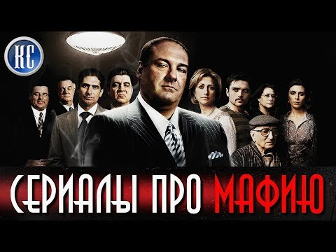 ТОП 8 ЛУЧШИХ СЕРИАЛОВ ПРО МАФИЮ И ГАНГСТЕРОВ | КиноСоветник