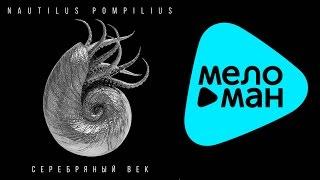 Download Наутилус Помпилиус - Серебряный век (Избранное, том II) (Альбом 2015) Mp3 and Videos