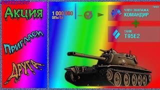 Акция Пригласи Друга от World of Tanks