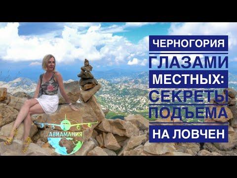 Черногория Парк Ловчен | Секретная дорога в Мавзолей | Черногорцы о Montenegro|#Авиамания