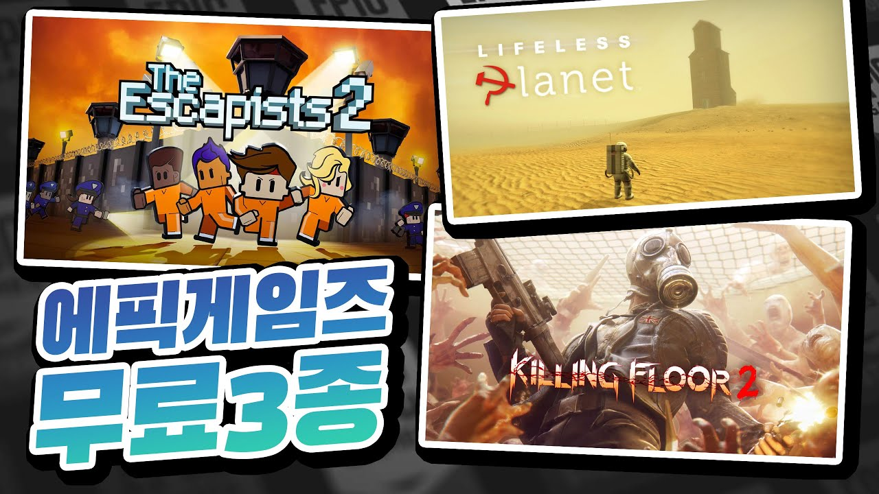 [지금무료] 에픽 3종무료(탈출겜, 좀비겜, 탐험겜) - The Escapists 2, Killing Floor 2, Lifeless Plane