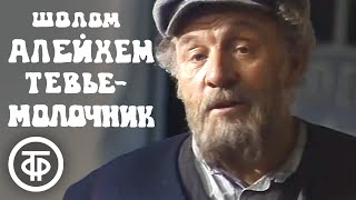 Тевье-молочник. Шолом-Алейхем (1985)