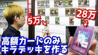 一枚28万円のミラフォ?高額な遊戯王のシングルカードだけでキラデッキ作ってみた