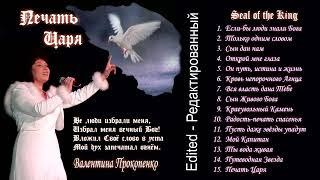..ПЕЧАТЬ ЦАРЯ -(НОВАЯ ОЗВУЧКА) The Seal of The King--ВАЛЕНТИНА ПРОКОПЕНКО-Alive