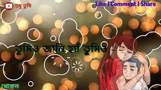 চুম্মা/Chumma Romantic WhatsApp Status