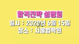 [박문각 서울법학원 ] 감정평가사 2021년 합격전략 설명회