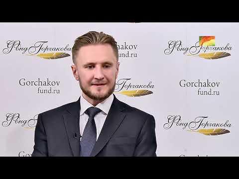 Интервью Н.Вавилова для Фонда поддержки публичной дипломатии  им А.М.Горчакова