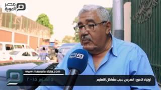 مصر العربية | اولياء الامور: المدرس سبب مشاكل التعليم