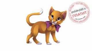 Нарисованные коты и кошки  Как поэтапно нарисовать кота львенка карандашом за 34 секунды