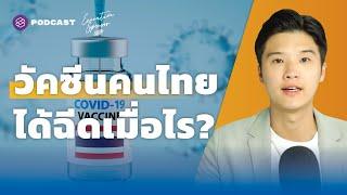 วัคซีนโควิดคนไทย ทำไมต้องมี จะได้ฉีดเมื่อไร