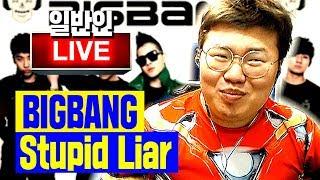 """오토튠까지 커버한.. 초고퀄리티! """"빅뱅 BIGBANG - Stupid Liar"""" Cove…"""