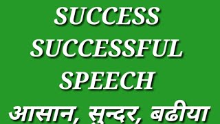 Speech | How To Achieve Great Success | LET'S LEARN WITH M.YAQUB