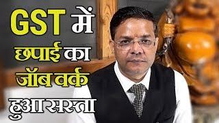 GST   Printing Job-Work gets Cheaper