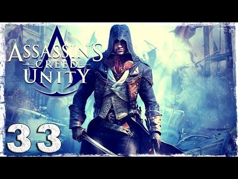 Смотреть прохождение игры Assassin's Creed: Unity. #33: Очень Потное Задание.