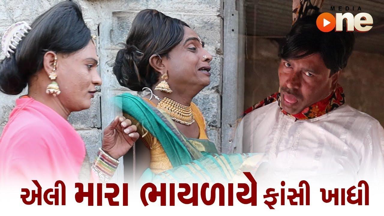 Elie Mara Bhayala ye Fasi Khadhi | Gujarati Comedy 2018 |  Comedy | Gujarati Comedy  | One Media