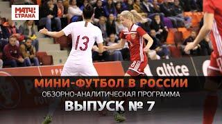 Мини футбол в России Выпуск 7