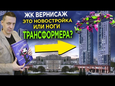 3-комнатная квартира в ЖК ВЕРНИСАЖ | РАЗБОР ПЛАНИРОВКИ