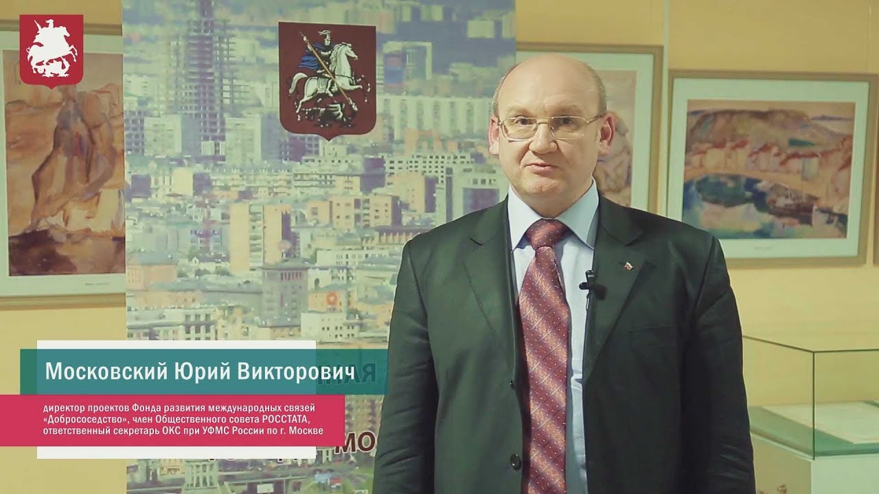 Картинки по запросу юрий викторович московский