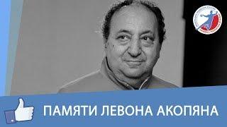 Памяти Левона Акопяна