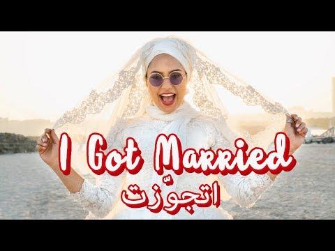 I GOT MARRIED ! | اتجوّزت