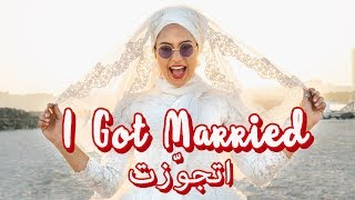 I GOT MARRIED ! | اتجوّزت