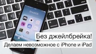 видео Как установить русскую Siri на любой iPhone и iPad с джейлбрейком