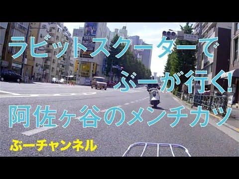 ラビットスクーターでぶーが行く! 阿佐ヶ谷のメンチカツ FUJI RABBIT SCOOTER RUN & EAT 【ぶーチャンネル(boo channel)】