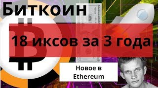Биткоин 18 иксов и Виталик Бутерин: Думаем микшировать Ethereum-транзакции
