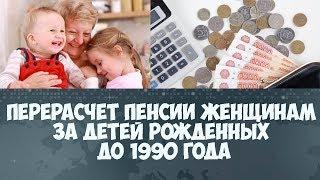видео Стаж для пенсии для женщин в России с 2015 года