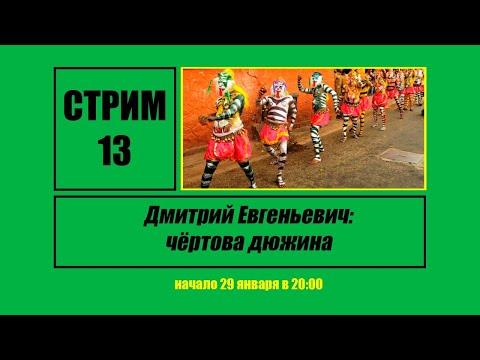 """Стрим#13 """"Дмитрий Евгеньевич: чёртова дюжина"""""""